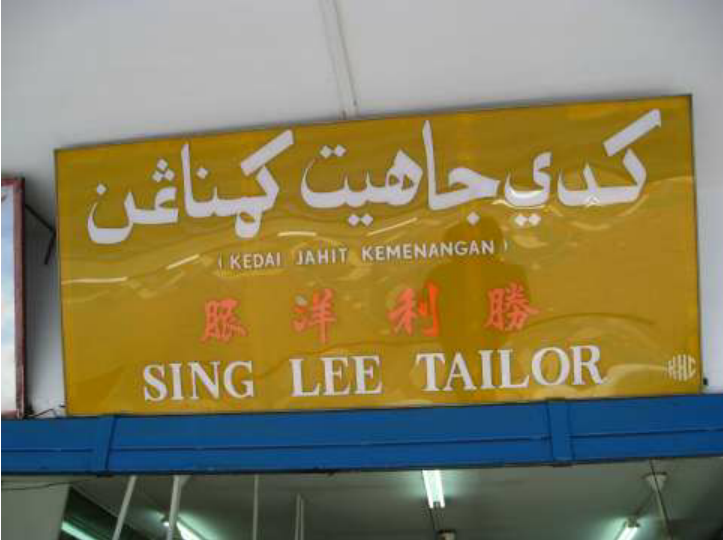 The-sign-outside-a-tailors-shop-in-Malay-in-both-Jawi-and-Roman-scripts-Chinese-and.png